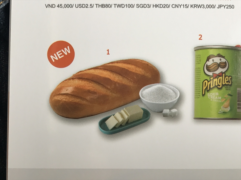 ジェットスター・パシフィック パンとバター