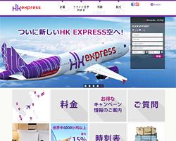 香港エクスプレス航空Webサイト