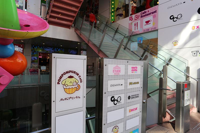 ポムポムプリンカフェ (原宿店)