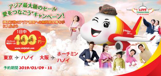 ベトジェットエア 片道100円セール