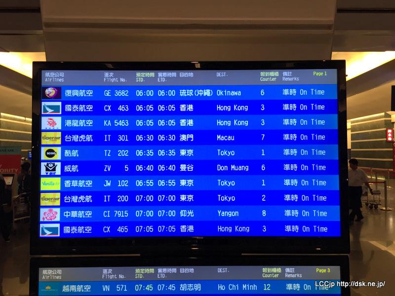 桃園空港 出発案内