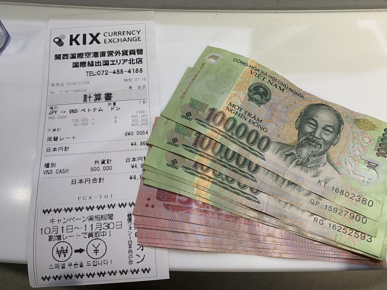 ベトナムドンに両替