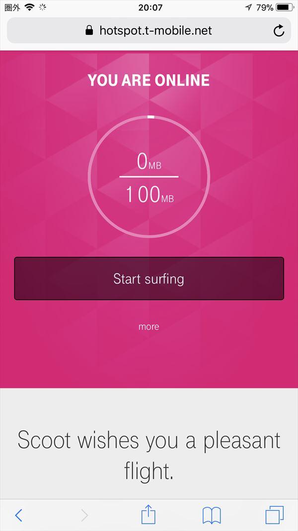 スクート 機内WIFI画面