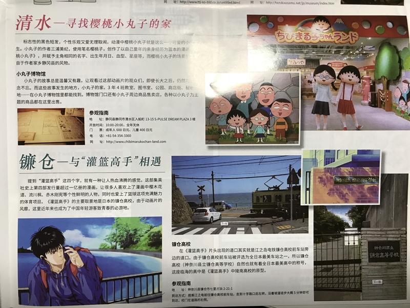 春秋航空配布の無料日本ガイド