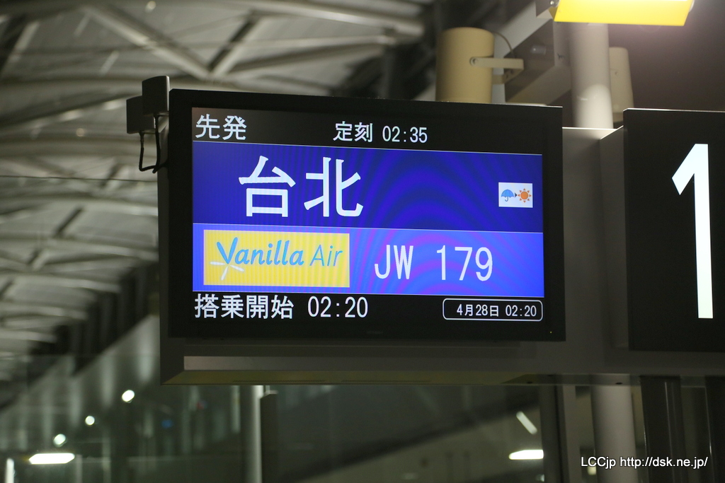 JW179便搭乗開始