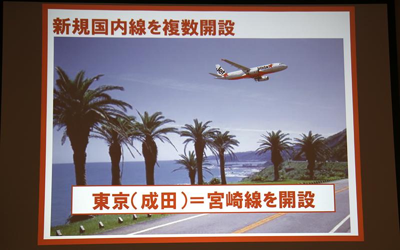 Jetstar 宮崎線開設発表