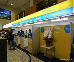 バニラエア 奄美空港カウンター