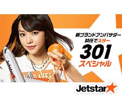 Jetstar セール