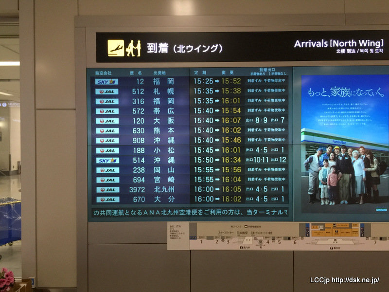 羽田空港 到着案内板