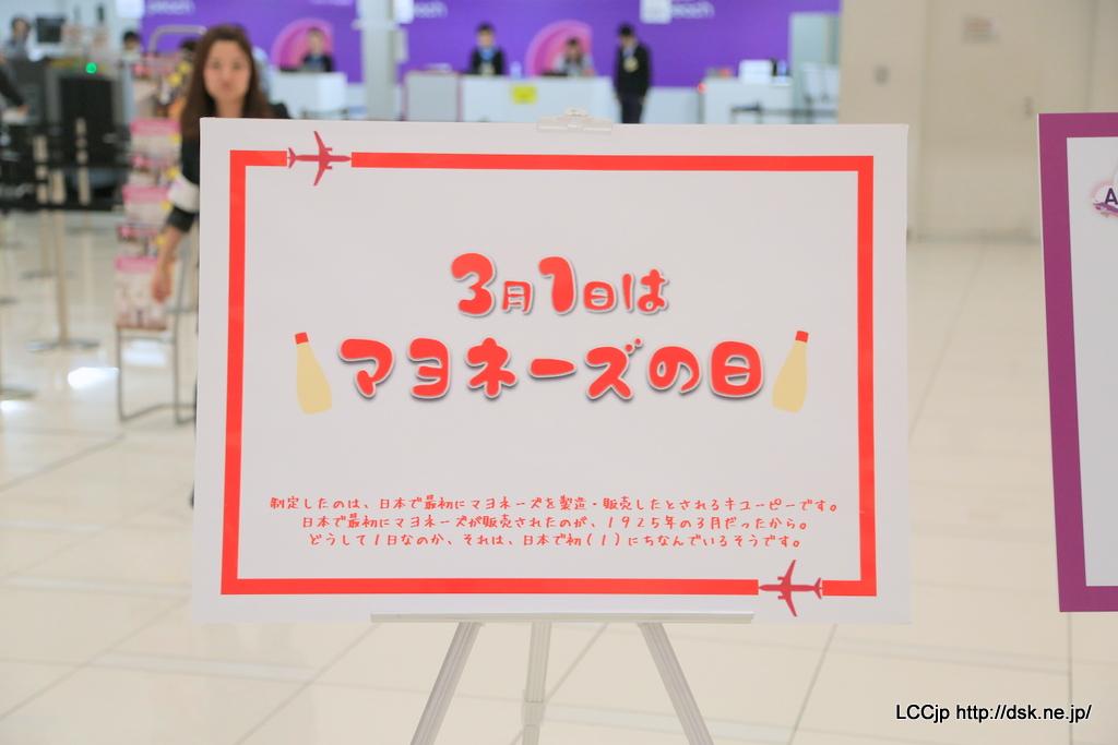 ピーチ、関西空港で就航4周年セ...