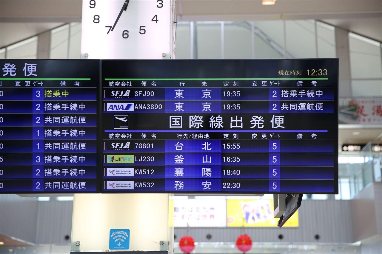 北九州空港 国際線出発案内板