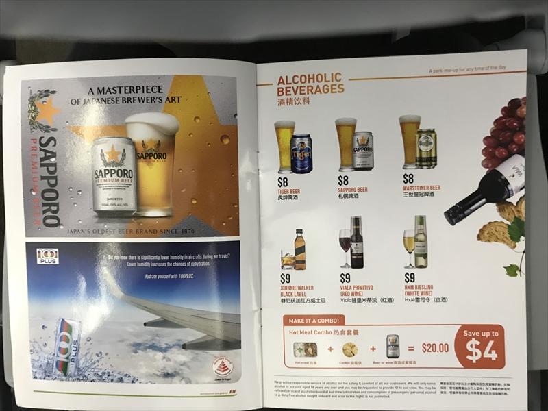 ジェットスターアジア 機内食(7)アルコール