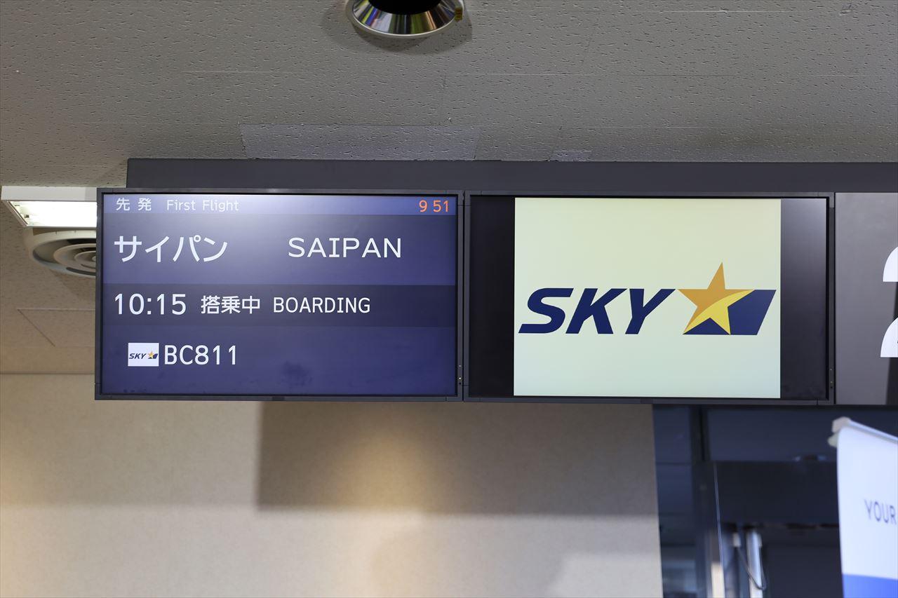 成田T1搭乗ゲート21番