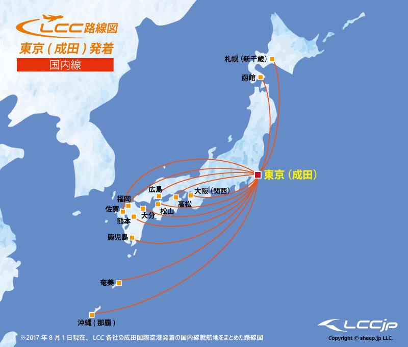 LCC路線図 東京(成田)発着・国内線