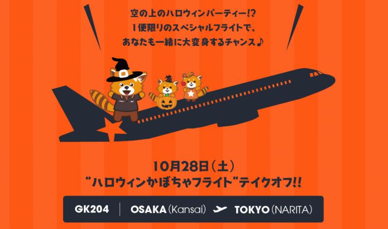 ハロウィンかぼちゃフライト GK204