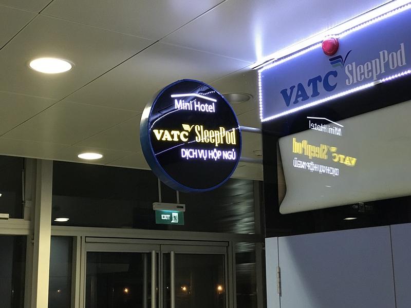 深夜のハノイノイバイ国際空港 2F 仮眠室