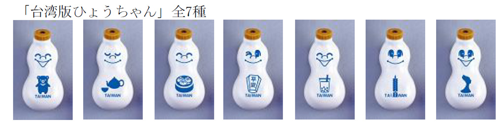 崎陽軒 台湾版ひょうちゃん7種