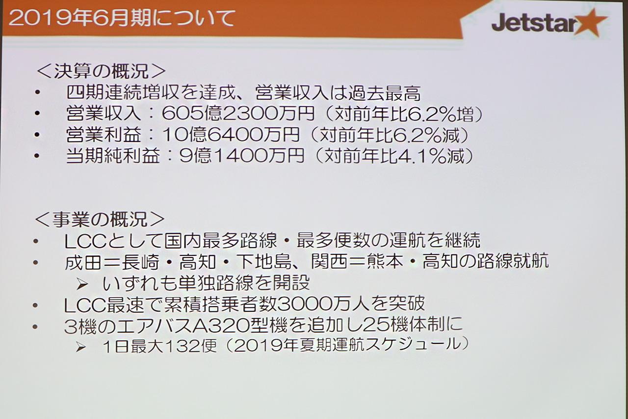 ジェットスタージャパン 2019年6月期事業説明会資料
