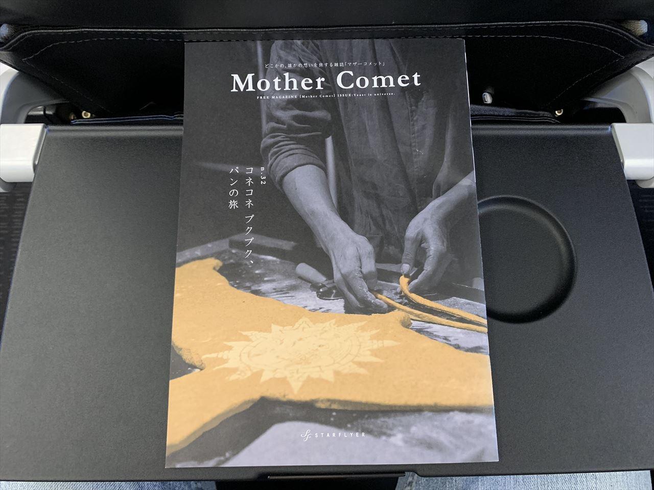 スターフライヤー機内誌 Mother Comet