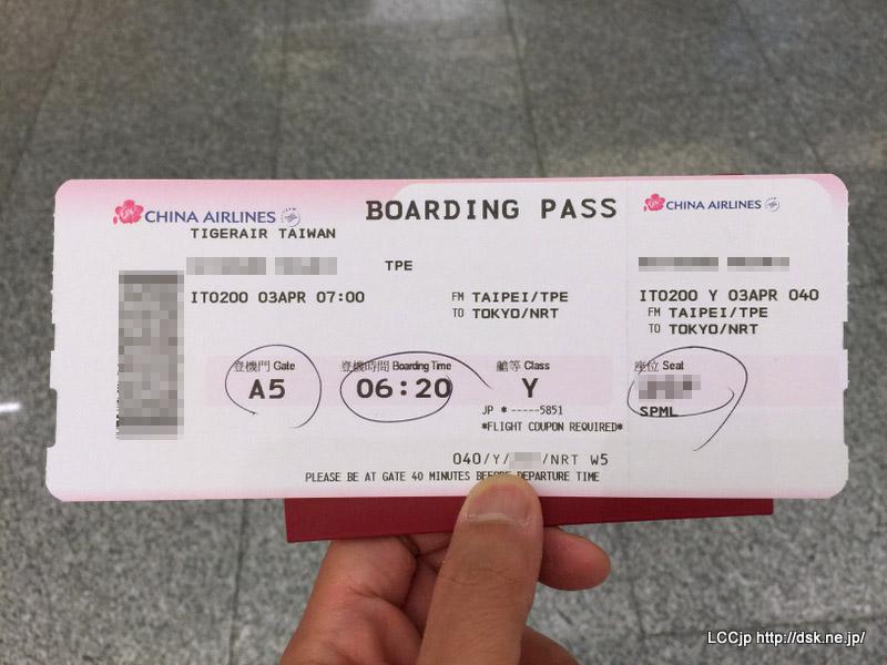 タイガーエア台湾の搭乗券