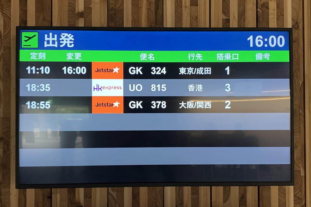 下地島空港 出発案内板 (サンプル表示中)
