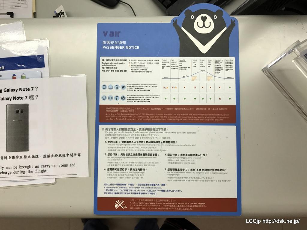 関空 Vエア チェックインカウンター グッズ