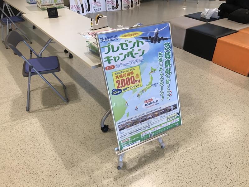茨城空港県外利用キャンペーン