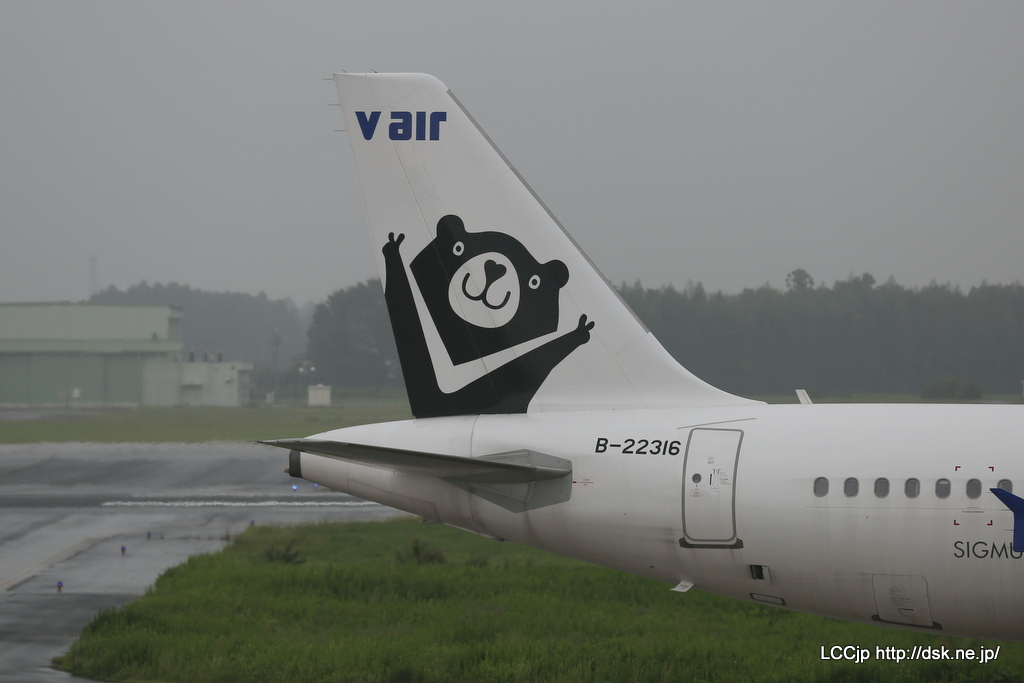 Vエア 台北からの最終便が茨城空港到着