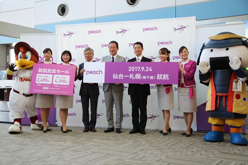 Peach 仙台-新千歳線 就航セレモニー (仙台空港)
