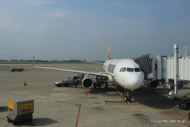 タイガーエア台湾 台北空港に到着!