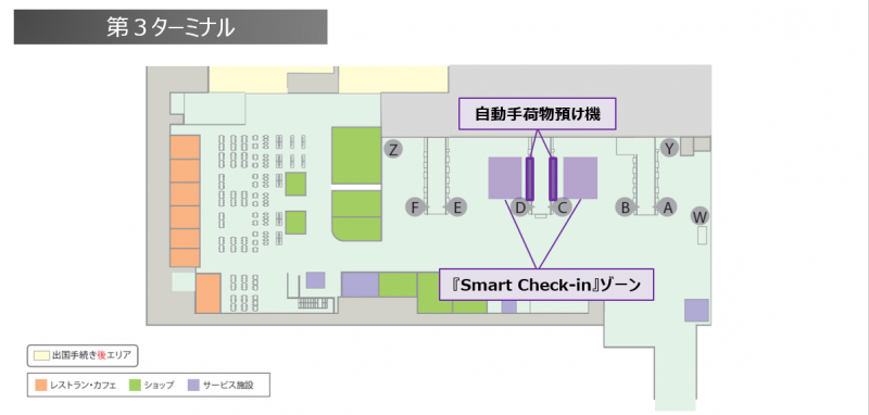 成田空港 Smart Check-in 第3ターミナル