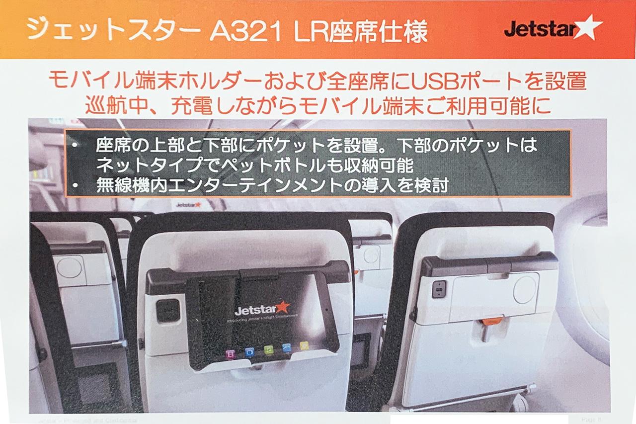 Jetstar A321neoLR シート