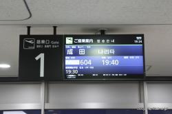 佐賀空港1番搭乗ゲート