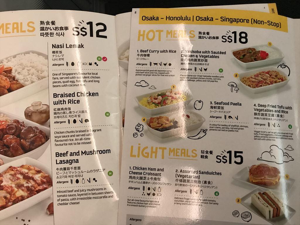 スクート 機内食パンフ 通常版との比較