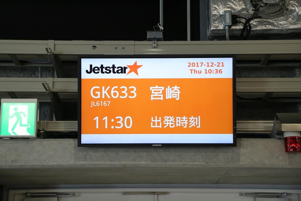 ジェットスター 成田-宮崎線就航 出発案内板
