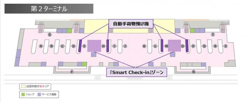 成田空港 Smart Check-in 第2ターミナル