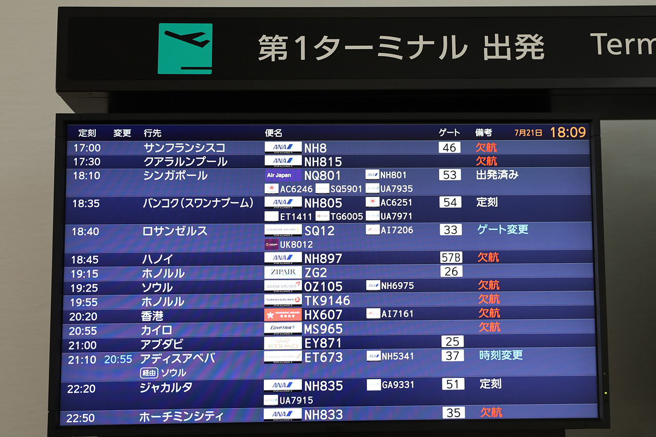 成田発国際線の欠航多数の中、ZIPAIRは運航再開