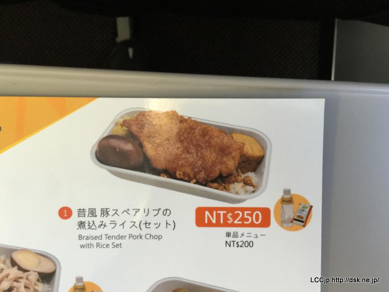 タイガーエア台湾 機内食 排骨飯