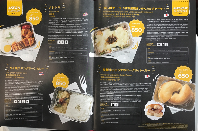 エアアジア・ジャパン機内食 ホットミール