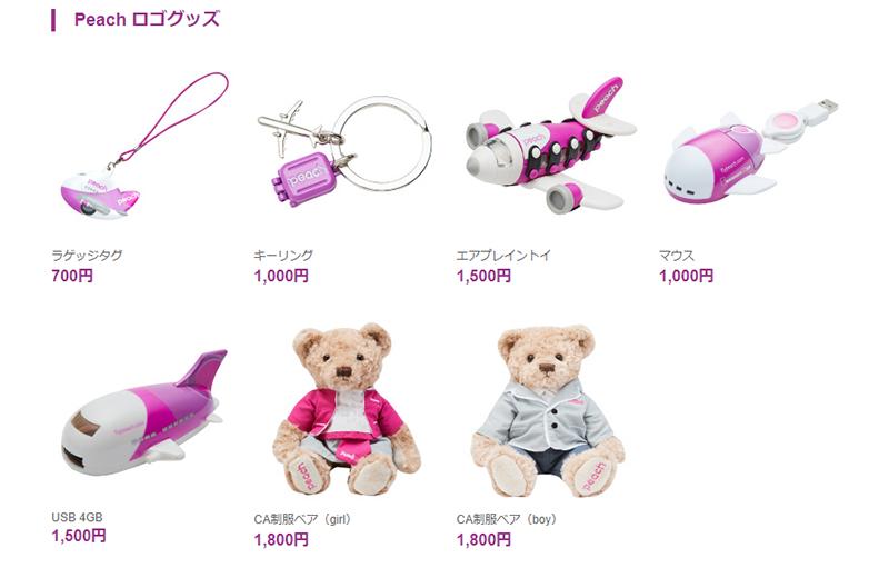 ピーチ オンラインショップ shop peach online を開設 オリジナル