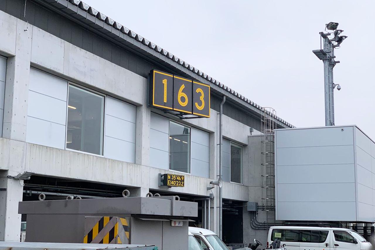 163番ゲート