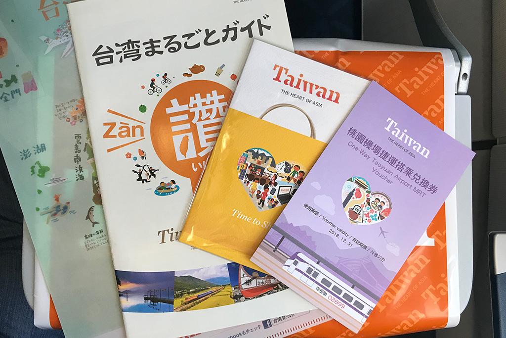 MRT乗車券、悠遊カードほか
