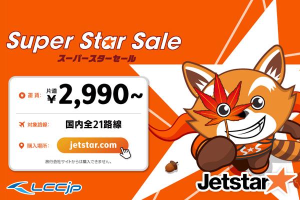 ジェットスター、片道2,990円か...