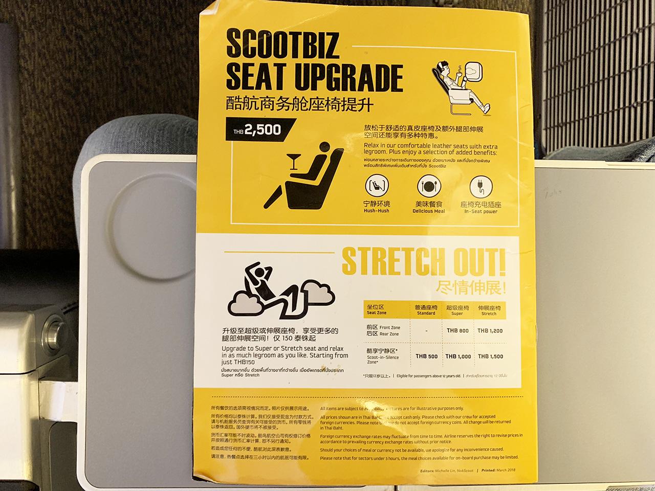 機内でもシートのアップグレードが可能