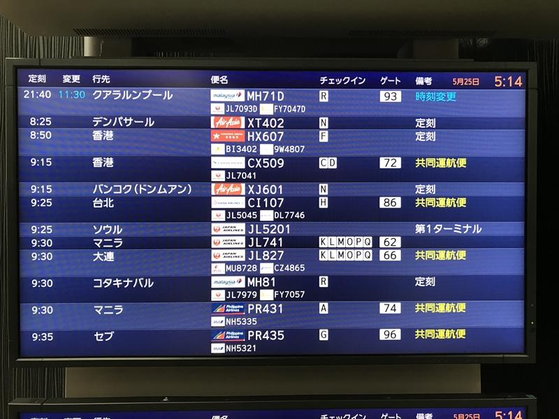 成田空港T2国際線ロビー 出発案内板 XT402