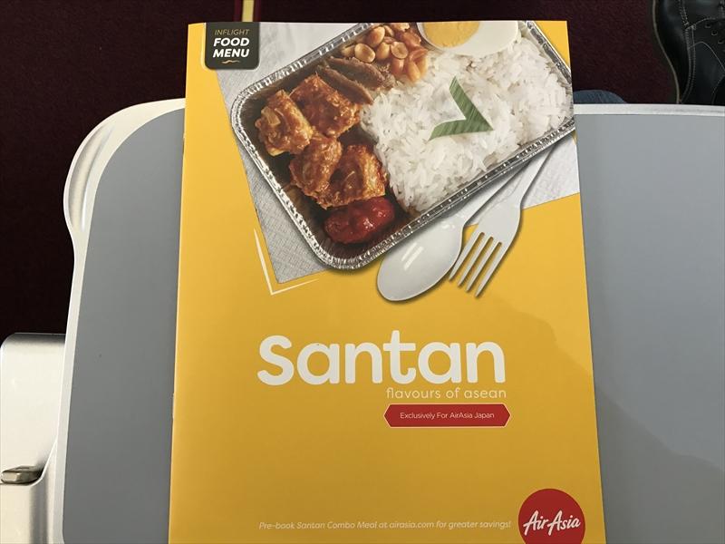 AirAsiaJapan 機内食パンフレット「Santan」