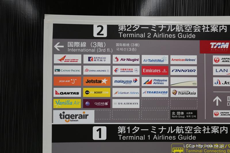 成田空港駅の航空会社案内板(仮)