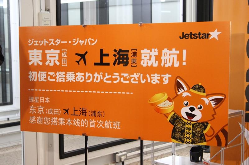 ジェットスター上海就航
