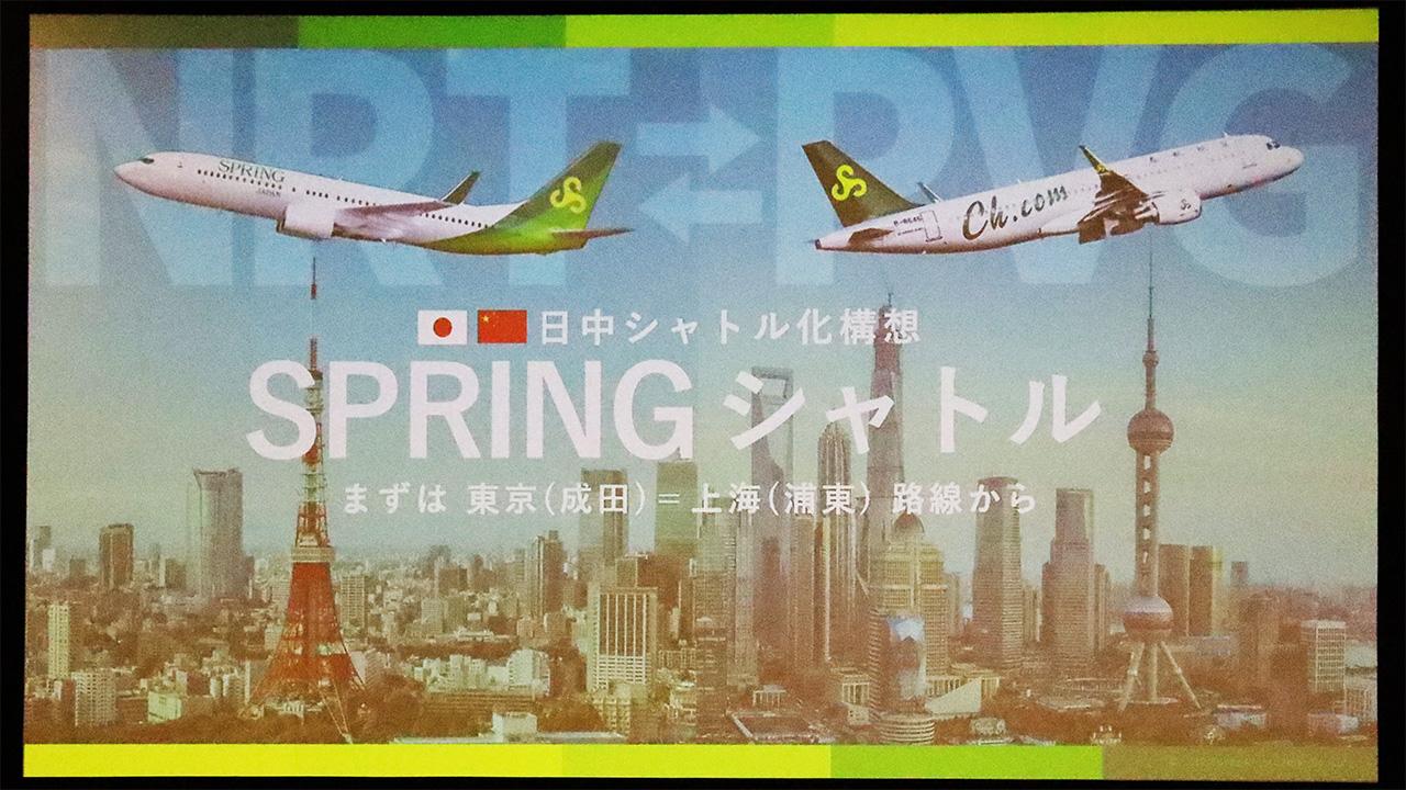 春秋航空 SPRINGシャトル構想