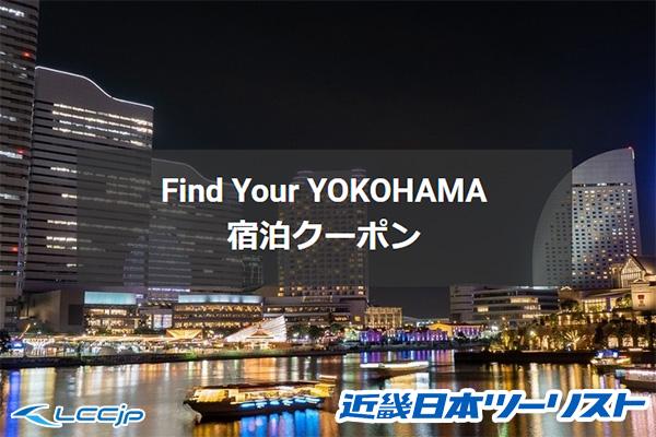 キャンペーン find your yokohama